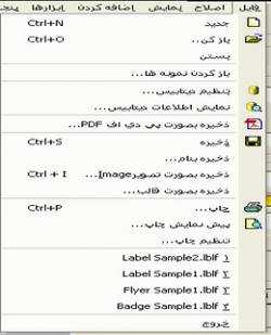 فاسافت shomarezan label menu